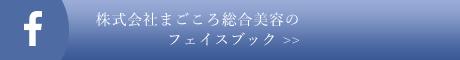 株式会社まごころ総合美容のフェイスブック